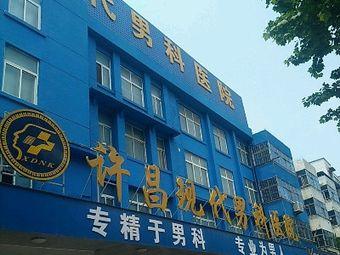 许昌现代男科医院