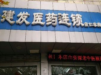 童仁泰药店
