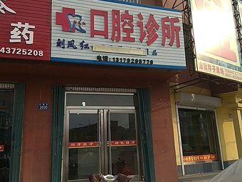 刘凤红口腔诊所