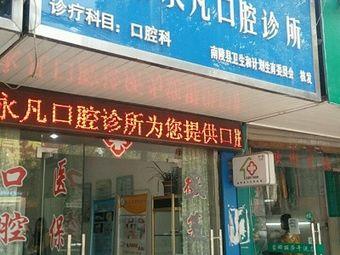 朱永凡口腔诊所