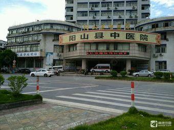 阳山县中医院