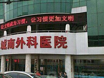 台州路桥城南外科医院-急诊