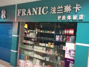 法兰琳卡护肤体验店