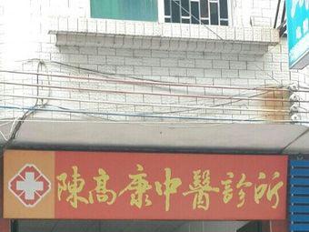 陈高康中医诊所