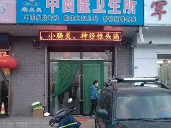 中西医卫生所