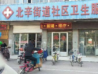 北辛街道社区卫生服务站