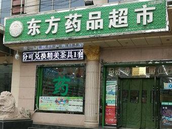 东方药品超市