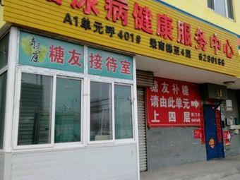 奇禾康糖尿病健康服务中心