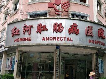 肛肠病医院