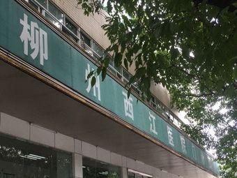 柳州西江医院-急诊
