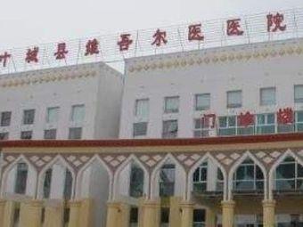 维吾尔医医院