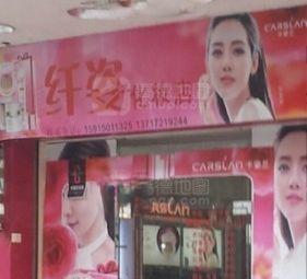 纤姿化妆店