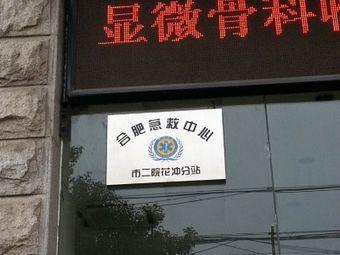 合肥急救中心市二院花冲分站(花冲分站)