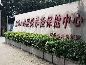 台山人民医院体检保健中心
