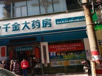 千金大药房(开福区帅贤店)