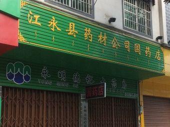 江永县药材公司(国药店)