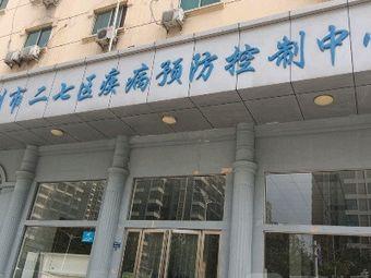 郑州市二七区疾病预防控制中心
