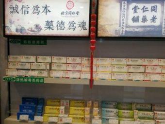 北京同仁堂(友誼精品廣場店)