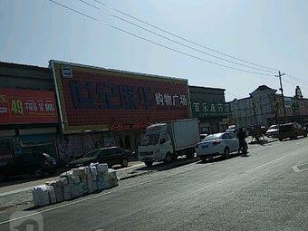 百乐康药店