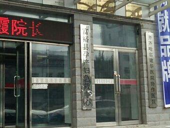 富裕县孕产妇急救中心