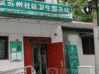 苏州社区卫生服务站