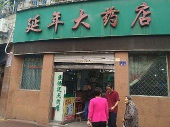 延年大药店