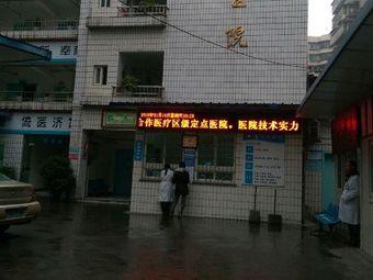 鲁明清医院