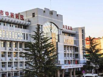 青岛市海慈医院