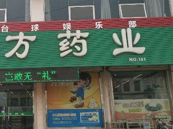 同方药业(161店)