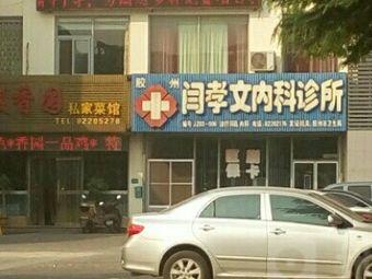 闫孝文内科诊所