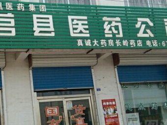 山东省莒县医药公司莒县真诚大药房(长岭店)