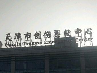 创伤急救中心