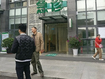 成都市第四人民医院急诊