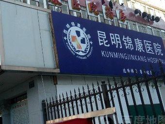 昆明锦康医院