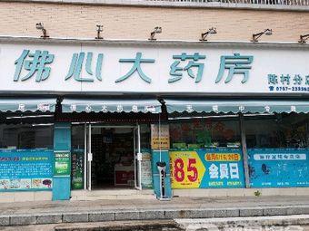 佛心大药房(陈村分店)