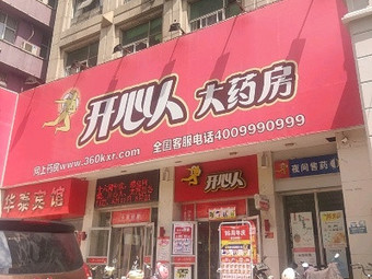开心人大药房(贤士花园店)