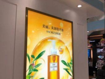 DHC(海雅百货店)