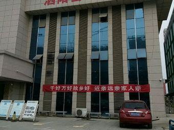 泗阳县工人医院