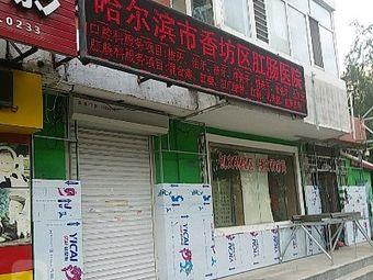 哈尔滨市香坊区肛肠医院