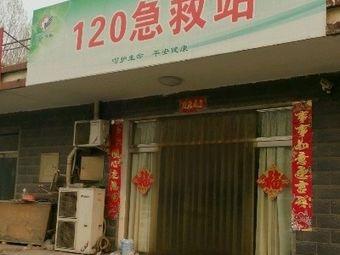 平安医院120急救站