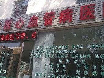中医心血管病医院
