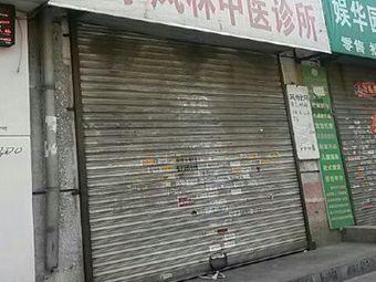 李凤林中医诊所