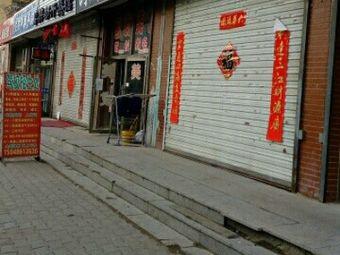平庄村卫生所