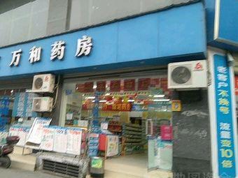 万和药房(永川四店)