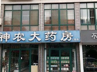 神农大药房中心药店(三联店)