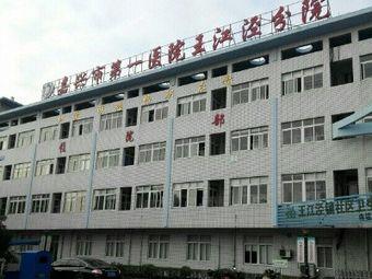 嘉兴市秀洲区王江泾医院