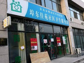 埠东佳苑社区卫生服务站