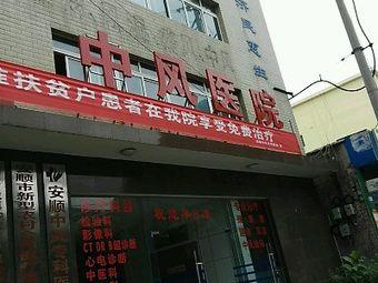 中风专科医院