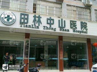 田林中山医院