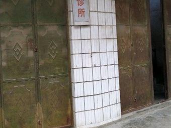韦凤兰妇科诊所